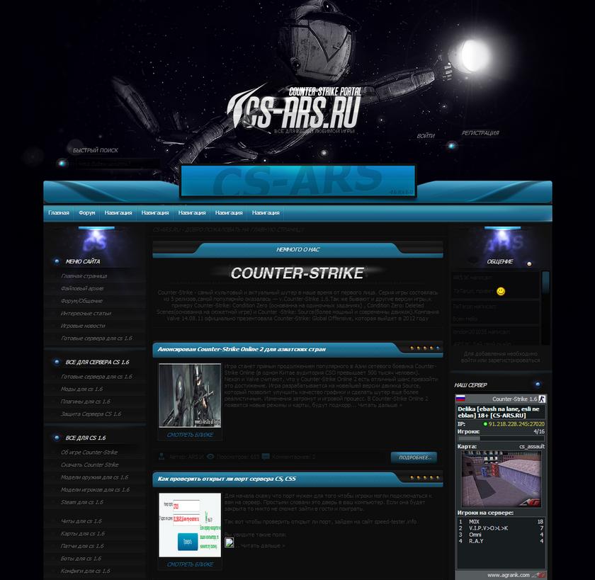 Игровой дизайн CS-Ars для Ucoz