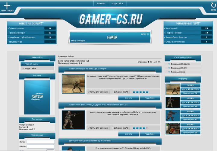 Шаблон сайта Gamer-Cs для Ucoz.